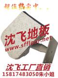 深圳沈飞防静电地板 沈飞地板工厂直销 防静电地板