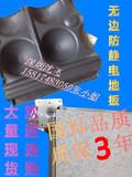 沈飞(无边)防静电地板 机房专用防静电地板 沈飞防静电地板厂家 批发价格