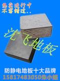 木基防静电地板 高密度刨花板 沈飞防静电地板 高承载活动地板