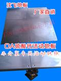 硫酸钙地板 OA网络地板 写字楼活动地板 硫酸钙网络地板 深圳防静电地板厂家直销