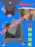 OA网络地板 全钢活动地板 深圳防静电地板厂家 大量低价批发