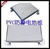 PVC防静电地板 净化车间 无尘车间专用活动地板